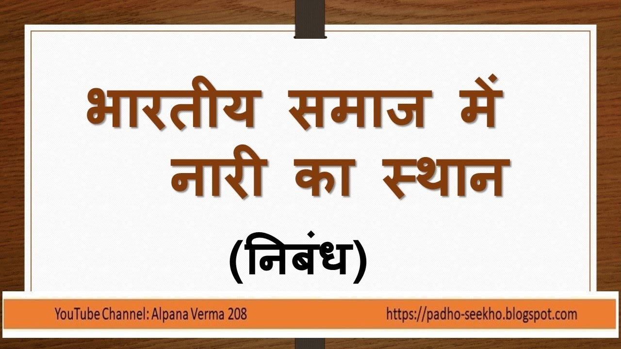 aaj ka jagruk bharat essay