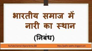 भारतीय समाज में नारी का स्थान Bhartiy Samaj mei Nari ka sthan- Essay