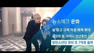 방탄소년단 뮤비 또 7억뷰 돌파…통산 7번째 기록 / JTBC 아침&