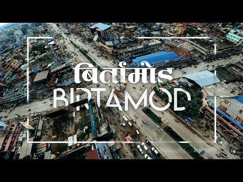 East–West Highway Nepal || ARJUNDHARA , BIRTAMOD || VLOG 09