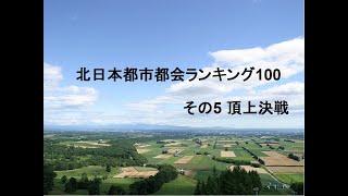 北日本都市都会ランキング100 その5 頂上決戦