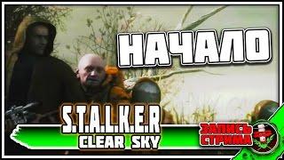 S.T.A.L.K.E.R.: Чистое небо [Начало](, 2016-05-06T04:46:58.000Z)