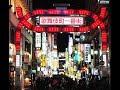 平论 | 东京新宿歌舞伎町到底有多乱?2017-08-22