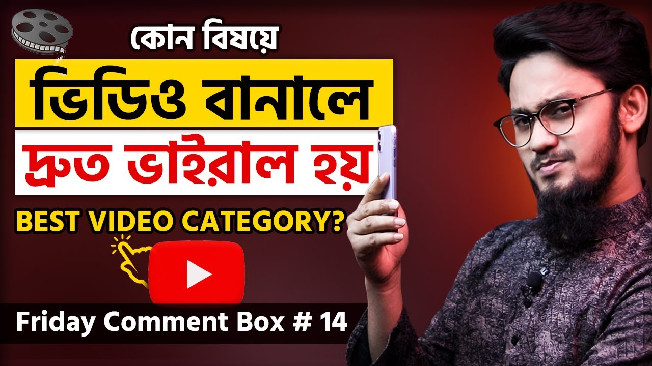 Which Category Is Best For Getting Viral on YouTube? Friday Comment Box # 14
