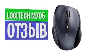 обзор Logitech Wireless Mouse M705