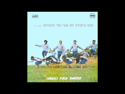Ssimchat He'amel  - Lets dance, Israeli Folk Dances Vol.2