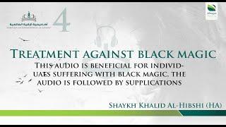 RUQYA | TREATMENT AUDIO | BLACK MAGIC | 4