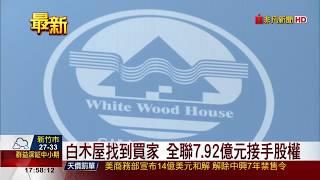 【非凡新聞】老牌蛋糕店白木屋易主 全聯以7.92億元買下全數股權