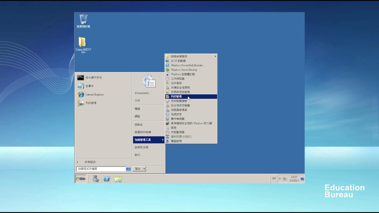 Setup Printer Sharing (Windows Server 2008 R2)