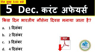 5 December 2018 Daily current affairs in hindi | Current affairs in hindi with static GK |