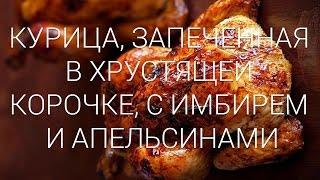 Курица запеченная в хрустящей корочке с апельсинами и имбирем. Лучшие рецепты от wowfood.club