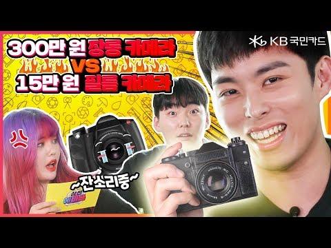 [삼진에바쑈] 꿈을 이루기 위해.. 300만원 장롱 카메라 VS 15만원 필름 카메라