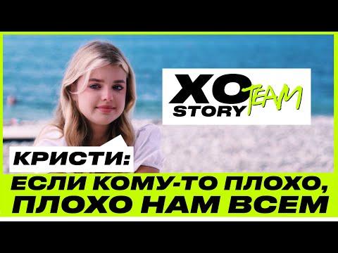 КРИСТИ КРАЙМ О ДРУЖБЕ В XO, ПЕРВОЙ ЛЮБВИ И СЕМЬЕ / XO TEAM: STORY