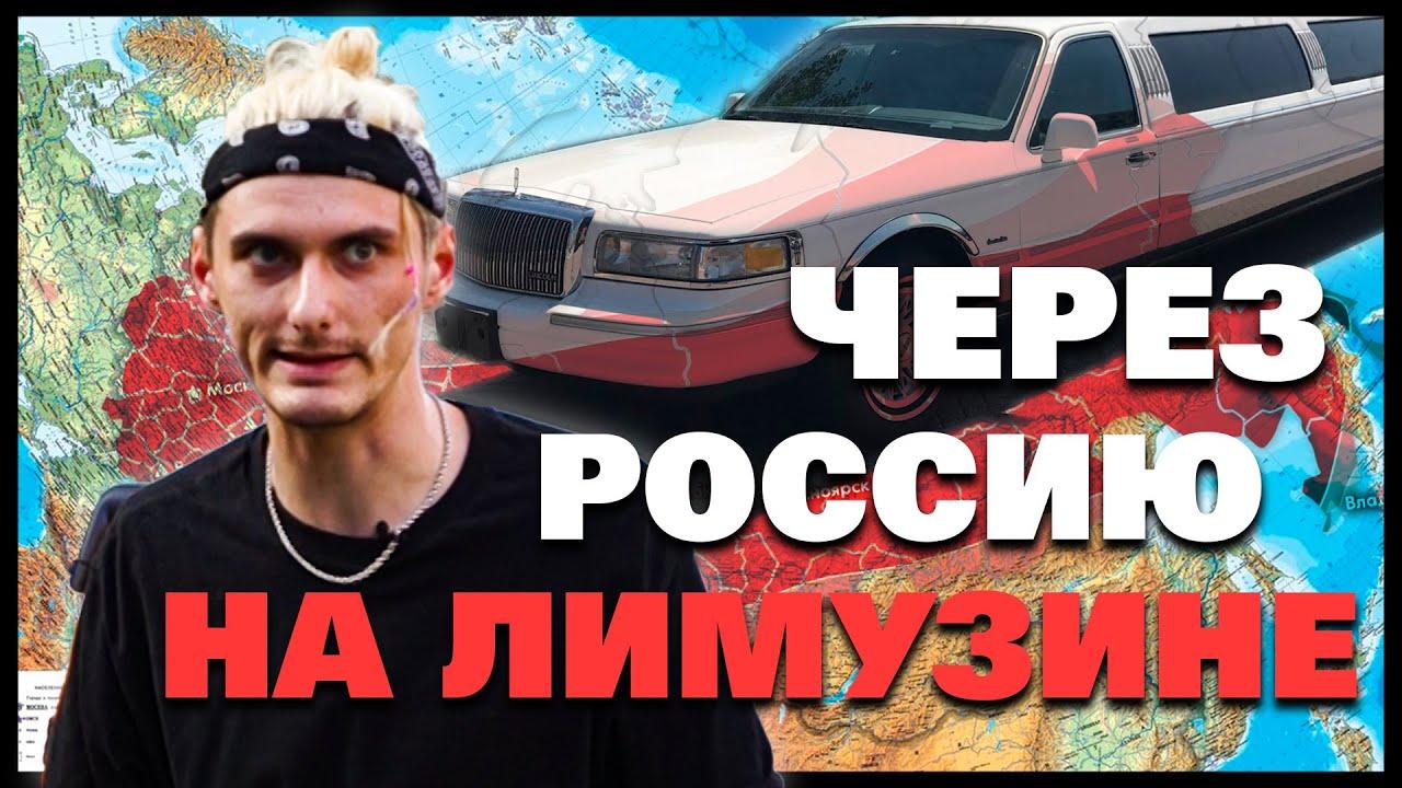 КУПИЛИ ЛИМУЗИН И ЕДЕМ ЧЕРЕЗ ВСЮ РОССИЮ!