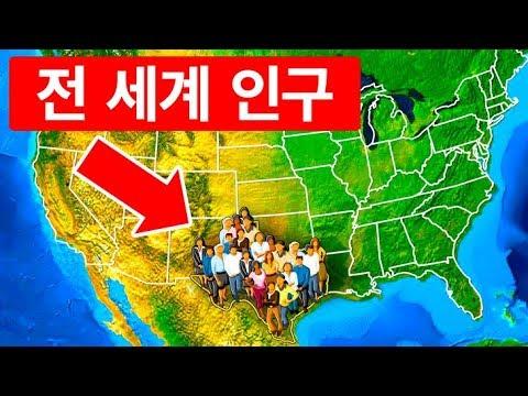 아무도 알려 주지 않은 미국의 지리적 사실 12