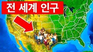 아무도 알려 주지 않은 미국의 지리적 사실 12가지