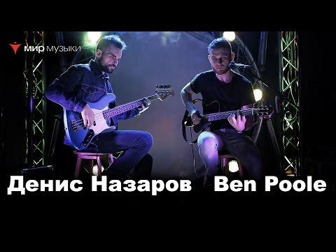 Ben Poole и Денис Назаров в московском «Мире Музыки» (Yamaha Silent, Martin, FGN)