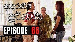 Adaraniya Purnima | Episode 66  ආදරණීය පූර්ණිමා Thumbnail