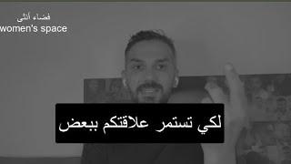 نصيحة من ذهب لكي تستمر علاقتكم ببعض و يزيد حبكم لبعض 😍//سعد الرفاعي