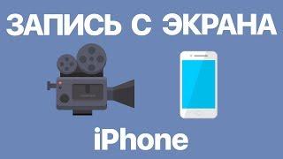 Как на iPhone сделать запись с экрана