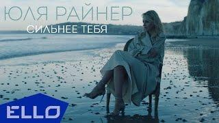 Download Юля Райнер - Сильнее тебя Mp3 and Videos