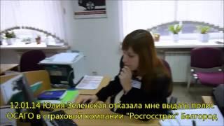 В Белгородском филиале ООО