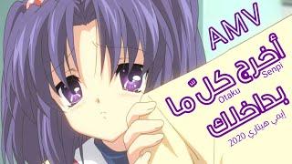 أخرج كل ما بداخلك إيمي هيتاري 🎵 Mix Anime أغنية عربية مع الكلمات 🎧 Lyrics AMV 2020