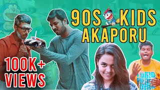 90's Kids AKAPORU Part 1|90kids will be 90s kids #coneice