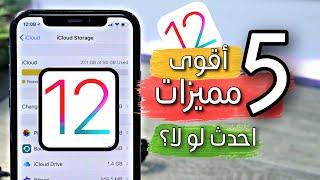 رسمياً || iOS 12 || اقوى 5 مميزات جديدة 🔥 أحدث لو لا ؟؟!