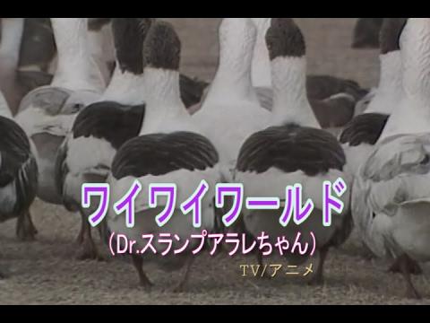 ワイワイワールド (カラオケ) / 水森亜土、こおろぎ'73 [HD] | Doovi