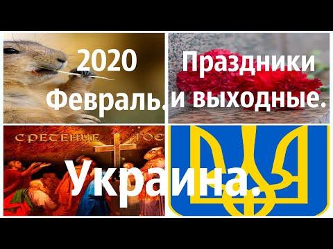 Выходные и праздничные дни в феврале 2020 в Украине.
