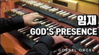 [Organ cover] (74) 임재(God