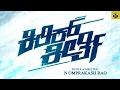 Kirik Keerthi First Look Video - New Kannada Movie  Om Prakash Chandan Shetty