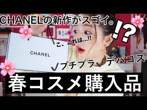 春コスメ購入品紹介〜CHANELの2019年新作がもはやお餅〜