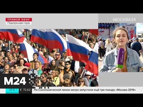 На Поклонной горе проходит большой праздничный концерт в честь Дня флага - Москва 24