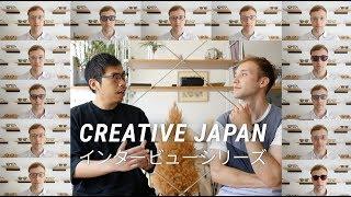 クリエイティブな人の生き方 Japan's Creatives | CREATIVE JAPAN