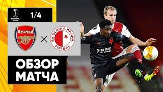 08 04 2021 Арсенал Славия Обзор 1 го матча 1 4 финала Лиги Европы