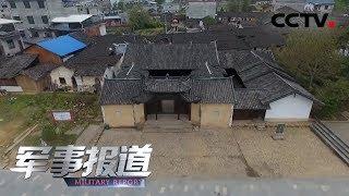 《军事报道》 20190620| CCTV军事