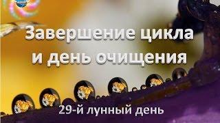 Завершение цикла и день очищения(, 2014-11-26T00:11:14.000Z)