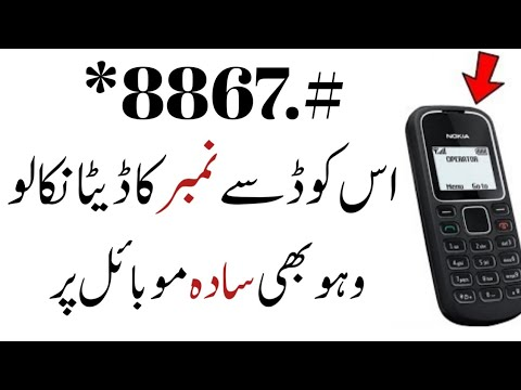 Check Mobile Number Data With This Code Any Mobile