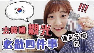 【韓國】皮膚管理?連留學生都大推的「韓國觀光行程」是....?|愛莉莎莎Alisasa
