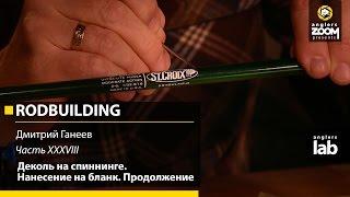 Часть 38. Деколь на спиннинге. Нанесение на бланк. Продолжение. Rodbuilding с Дмитрием Ганеевым.