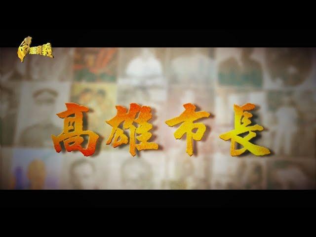 【台灣演義】高雄市長點將錄 2020.01.19 | Taiwan History