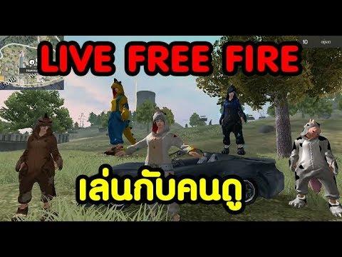LIVE Garena Free Fire ก่อนปิดปรับปรุง EP168 #ฟีฟาย