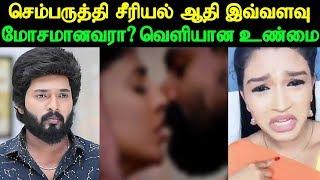 செம்பருத்தி சீரியல் ஆதி இவ்வளவு மோசமானவரா? வெளியான உண்மைகள் | Tamil Cinema News
