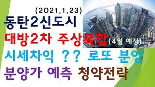 동탄2신도시 대방2차 주상복합 로또 분양(4월 예정)