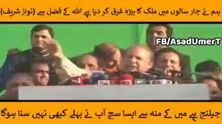 Nawaz Sharif Funny Speech