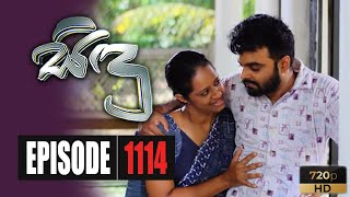 Sidu | Episode 1114 18th November 2020 Thumbnail