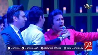 Mitwa | Shafqat Amanat Ali Live | 19 June 2018 | 92NewsHD
