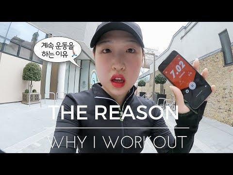 계속 운동을 하는 이유 🏃🏻 The reason why I workout!